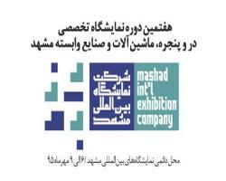 ثبتنام هفتمین دوره نمایشگاه در و پنجره مشهد آغاز شد