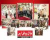 قدردانی مارال پروفیل ارس از بازدیدکنندگان نمایشگاه در و پنجره تهران