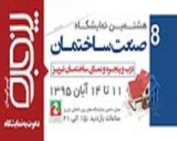 دعوت به بازدید از نمایشگاه در و پنجره تبریز