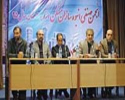 همایش انبوهسازان اصفهان با حضور شهردار کلانشهر